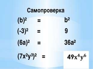 (b)² = (-3)² = (6a)² = (7x²y³)² = Самопроверка b² 36a² 9