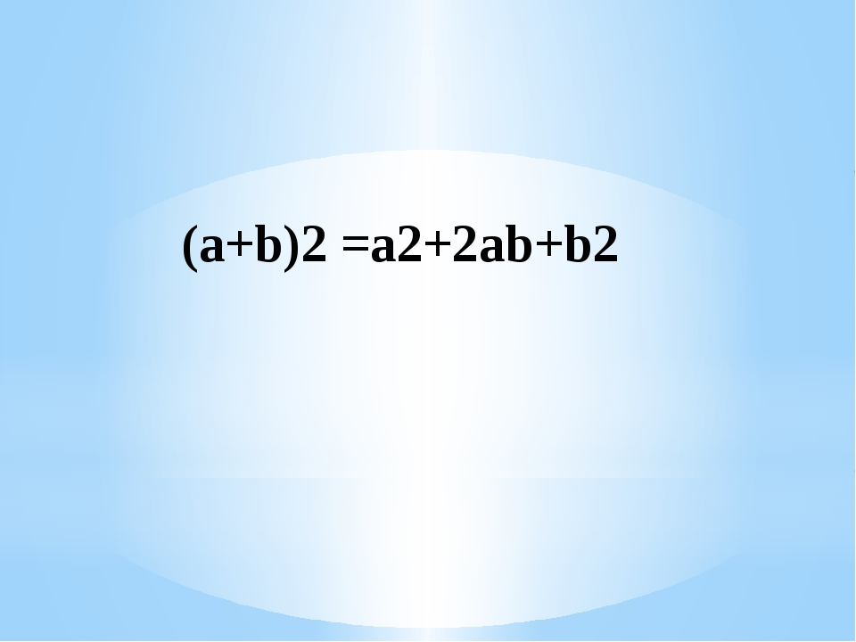(а+b)2 =а2+2аb+b2