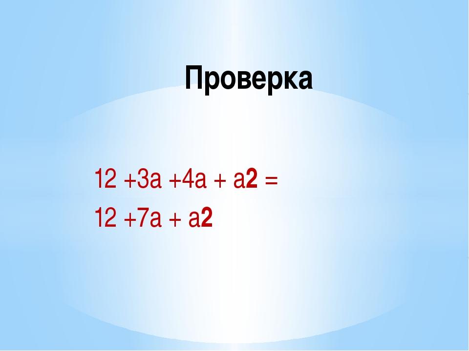 12 +3а +4а + а2 = 12 +7а + а2 Проверка