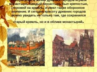 Особую роль в жизни древних городов играли монастыри. Каждый монастырь был кр