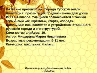 Название презентации: Города Русской земли Аннотация: презентация предназначе