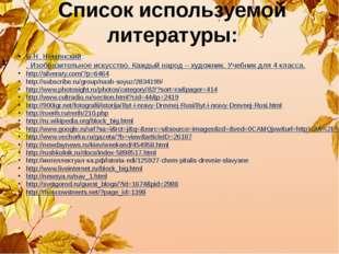 Список используемой литературы: Б.Н. Неменский. Изобразительное искусство. Ка