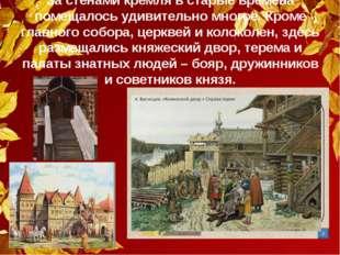 За стенами кремля в старые времена помещалось удивительно многое. Кроме главн