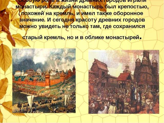 Особую роль в жизни древних городов играли монастыри. Каждый монастырь был кр...