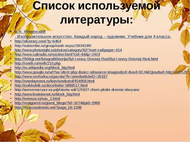 Список используемой литературы: Б.Н. Неменский. Изобразительное искусство. Ка...