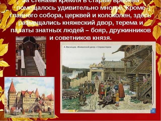 За стенами кремля в старые времена помещалось удивительно многое. Кроме главн...