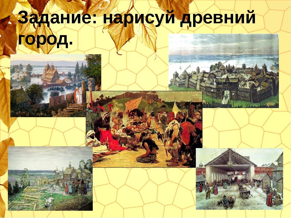 Задание: нарисуй древний город.