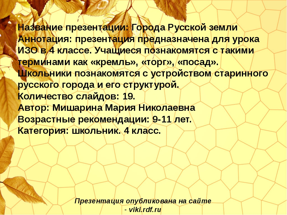 Название презентации: Города Русской земли Аннотация: презентация предназначе...