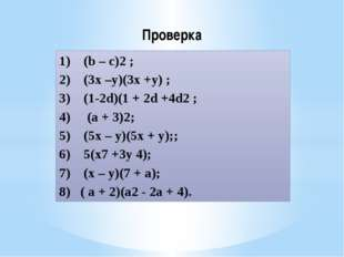 Проверка 1) (b – c)2 ; 2) (3х –у)(3х +у) ; 3) (1-2d)(1 + 2d +4d2 ; 4) (а + 3)