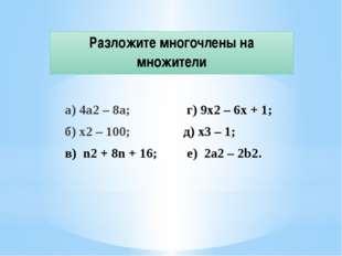Разложите многочлены на множители а) 4а2 – 8а; г) 9x2 – 6x + 1; б) x2 – 100;