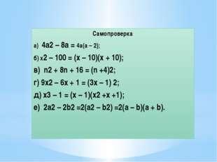Самопроверка а) 4а2 – 8а = 4а(а – 2); б) х2 – 100 = (х – 10)(х + 10); в) n2 +