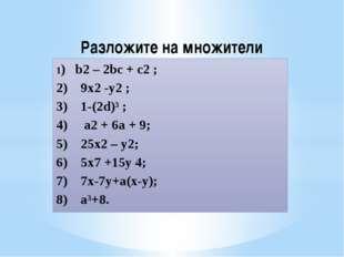 Разложите на множители 1) b2 – 2bc + c2 ; 2) 9х2 -у2 ; 3) 1-(2d)³ ; 4) а2 + 6