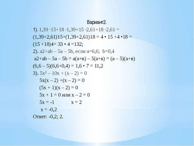 Вариант2. 1). 1,39 ·15+18 ·1,39+15 ·2,61+18 ·2,61 = (1,39+2,61)15+(1,39+2,61)...