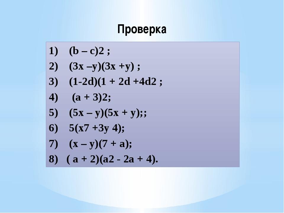 Проверка 1) (b – c)2 ; 2) (3х –у)(3х +у) ; 3) (1-2d)(1 + 2d +4d2 ; 4) (а + 3)...