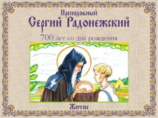 700 лет со дня рождения Преподобный Сергий Радонежский