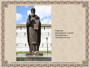 Памятник преподобному Сергию Радонежскому в Сергиевом Посаде Составитель: С.