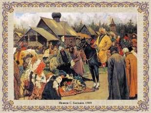 Иванов С. Баскаки. 1909