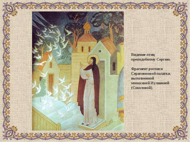 Видение птиц преподобному Сергию. Фрагмент росписи Серапионовой палатки, выпо...