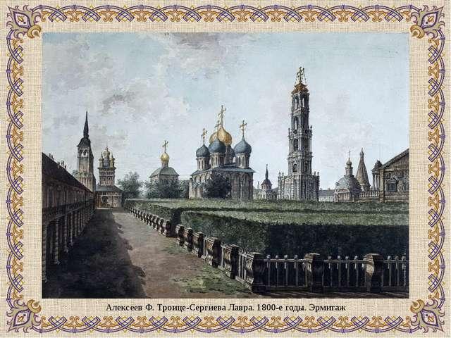 Алексеев Ф. Троице-Сергиева Лавра. 1800-е годы. Эрмитаж