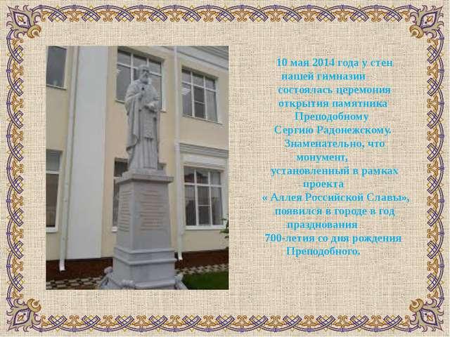 10 мая 2014 года у стен нашей гимназии состоялась церемония открытия памятник...