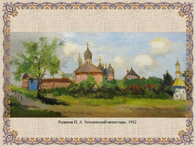 Родимов П. А. Хотьковский монастырь. 1952