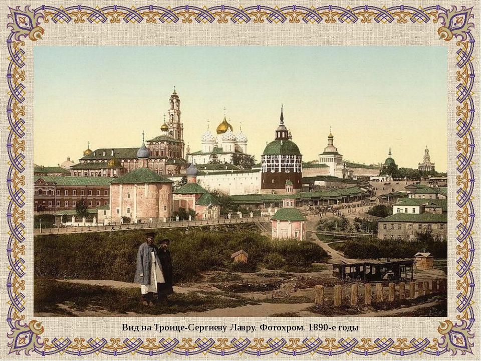 Вид на Троице-Сергиеву Лавру. Фотохром. 1890-е годы