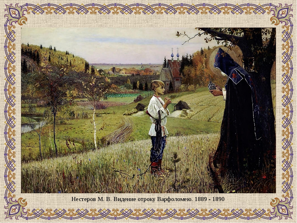 Нестеров М. В. Видение отроку Варфоломею. 1889 - 1890