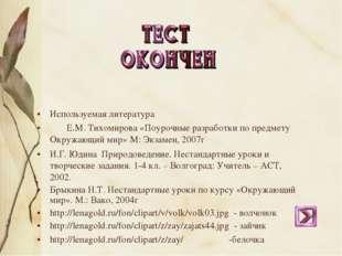 Используемая литература Е.М. Тихомирова «Поурочные разработки по предмету Окр
