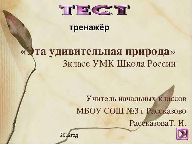 «Эта удивительная природа» 3класс УМК Школа России Учитель начальных классов...