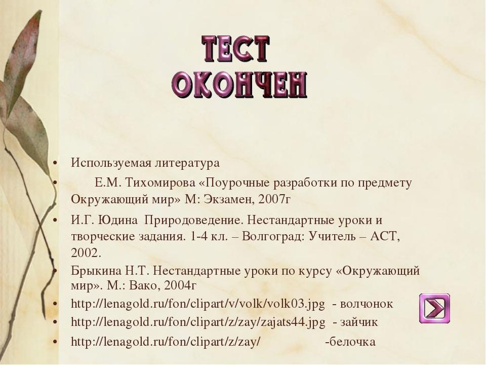 Используемая литература Е.М. Тихомирова «Поурочные разработки по предмету Окр...