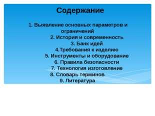 1. Выявление основных параметров и ограничений 2. История и современность 3.