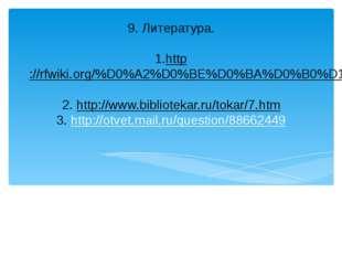 9. Литература. 1.http://rfwiki.org/%D0%A2%D0%BE%D0%BA%D0%B0%D1%80%D0%BD%D0%B0