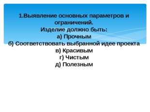 1.Выявление основных параметров и ограничений. Изделие должно быть: а) Прочны