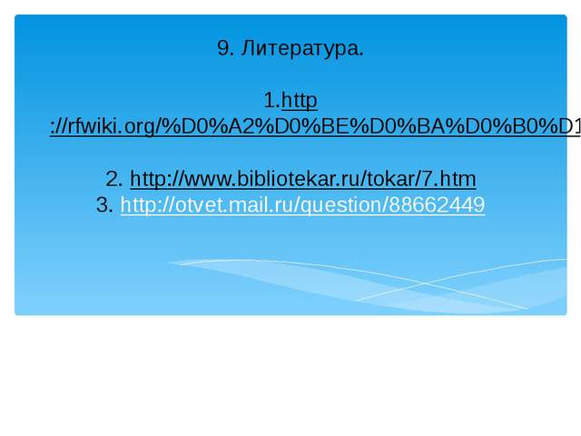 9. Литература. 1.http://rfwiki.org/%D0%A2%D0%BE%D0%BA%D0%B0%D1%80%D0%BD%D0%B0...