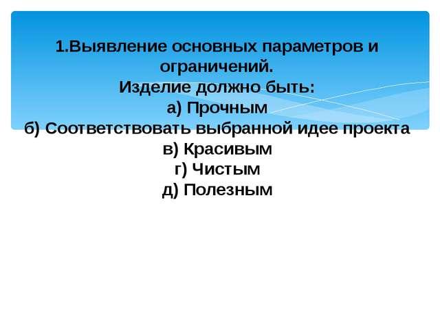 1.Выявление основных параметров и ограничений. Изделие должно быть: а) Прочны...