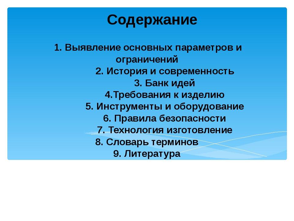 1. Выявление основных параметров и ограничений 2. История и современность 3....