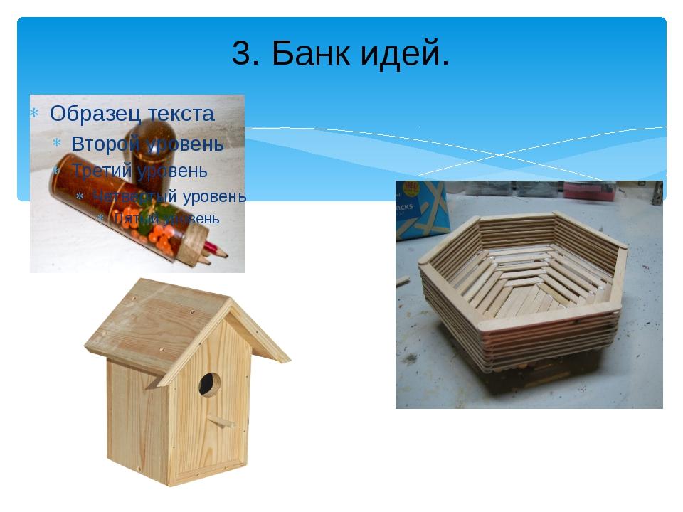 3. Банк идей.
