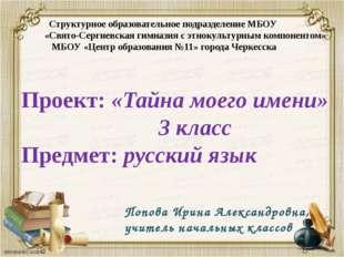 Структурное образовательное подразделение МБОУ «Свято-Сергиевская гимназия с