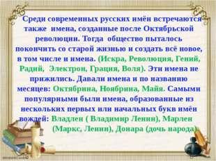 Среди современных русских имён встречаются также имена, созданные после Октя