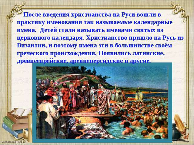 После введения христианства на Руси вошли в практику именования так называем...