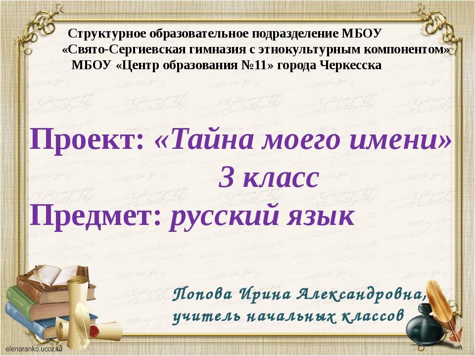 Структурное образовательное подразделение МБОУ «Свято-Сергиевская гимназия с...