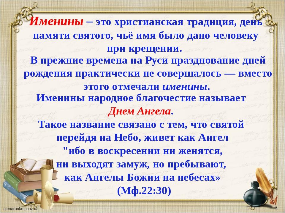 Именины – это христианская традиция, день памяти святого, чьё имя было дано ч...