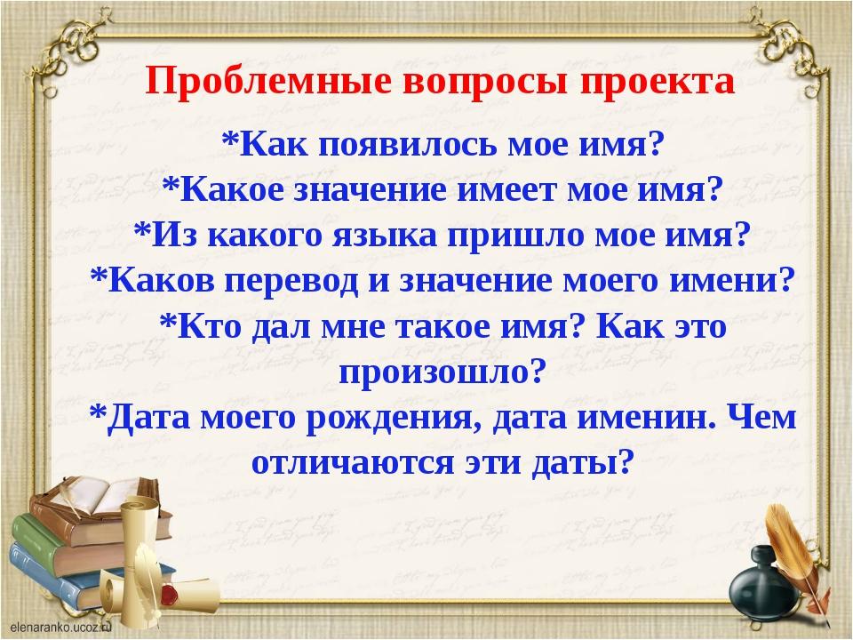 Как сделать проект по русскому 779