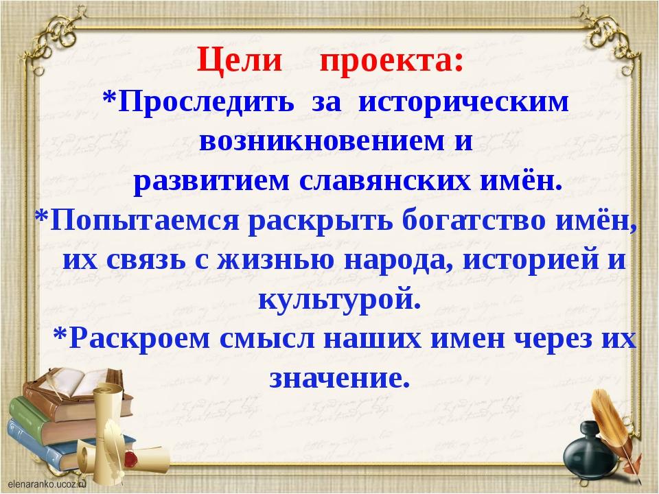Цели проекта: *Проследить за историческим возникновением и развитием славянск...