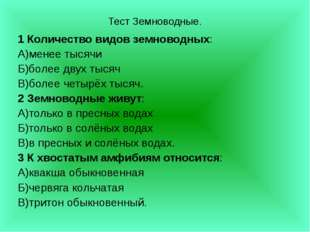 Тест Земноводные. 1 Количество видов земноводных: А)менее тысячи Б)более двух