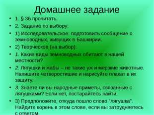 Домашнее задание 1. § 36 прочитать. 2. Задание по выбору: 1) Исследовательско