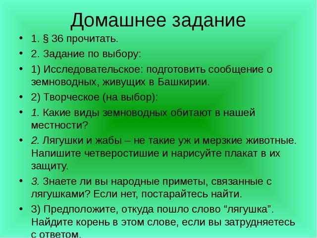 Домашнее задание 1. § 36 прочитать. 2. Задание по выбору: 1) Исследовательско...