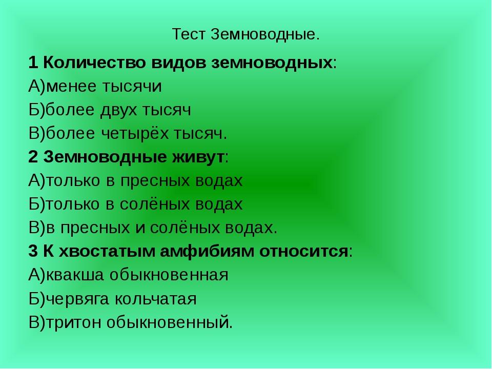 Тест Земноводные. 1 Количество видов земноводных: А)менее тысячи Б)более двух...