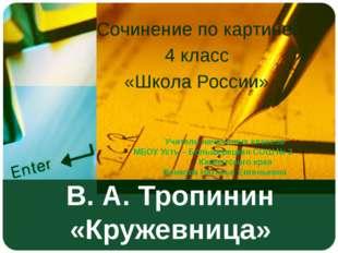 В. А. Тропинин «Кружевница» Сочинение по картине. 4 класс «Школа России» Учит