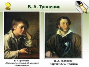 В. А. Тропинин В. А. Тропинин «Мальчик, тоскующий об умершей своей птичке» В.